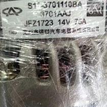 Alternador Chery Qq Motor 16 Válvulas. Nuevo. Original