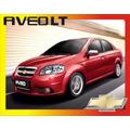 Kit Cromado Chevrolet Aveo Lt - Ls