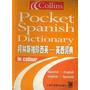 Raro Diccionario Collins Español- Inglés Hecho En China.
